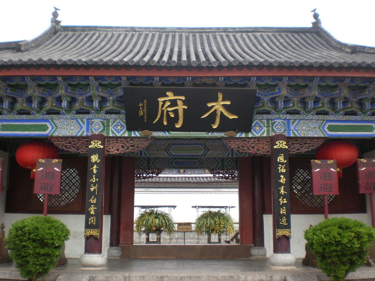 1200px-Mu_Mansion_entrance